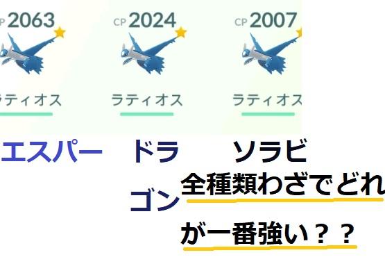 ラティオス ポケモン 個体 値 go