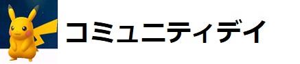 ポケモンGO コミュニティデイ