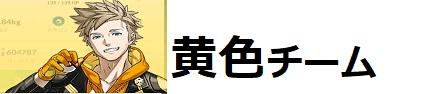ポケモンGO黄色チーム
