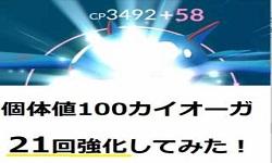 ポケモンGO個体値100カイオーガGET!20回強化してみた!!