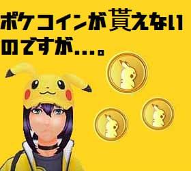 ポケモンGOジム防衛でコインがもらえないのってバグなのか調べてみた。