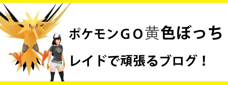 ポケモンGO黄色ぼっちがレイドで頑張るブログ!