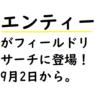 ポケモンGOエンティーがフィールドタスクに登場!覚える技やブラストバーンリザード