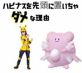 ポケモンGO黄色ジムの先頭にハピナス置くのってダメなの?黄色で人が集まらないから防御を固めたいんだが。