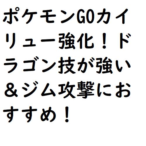 カイリュー 技 go ポケモン
