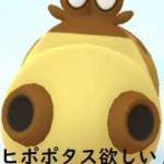 ポケモンGOヒポポタスの巣!関西で確認されているスポット調べた