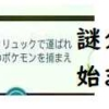ポケモンGO名探偵ピカチュウタスク内容が分からん!日本語が!