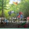 ポケモンGO最新イベント!新ポケモン追加新しいルアーモジュール登場!効果は?