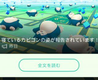 ポケモンgo ロケット団 カビゴン