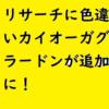 【7月2日】ポケモンGOリサーチ変更!グラードンカイオーガが仲間入り!