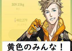 ポケモンGO黄色ぼっち絶望!青色ジムで埋め尽くされ笑うしかない