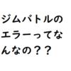 ポケモンGOジムバトルで一体ずつ倒すとエラーになる→離脱が原因かも?