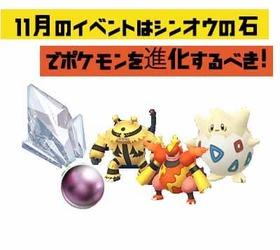 ポケモンGO11月のイベントはシンオウの石大活躍、使い方進化先はコレ!