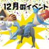 【ポケモンGO】12月のイベント、メガレイド変化、伝説レイドにキュレム復刻