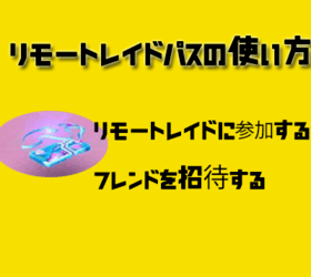 掲示板 ポケモンgo レイド