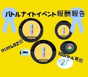 【バトル・ナイト】経験値2倍報酬ポケモンが個体値100だった!