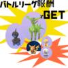 【ポケモンGO】バトルリーグ報酬でモノズ、ビリジオン他GET!