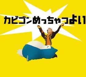 Go カントー カップ ポケモン
