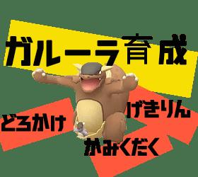 【ポケモンGO】カントーカップアローラやめてガルーラ育成。【技別動画あり】