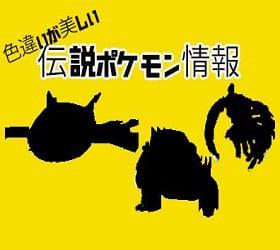 【ポケモンGO】1月イベンは伝説ポケモンが短期間で出現【色違い・使い道】