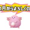 【ポケモンGO】1月のリワード報酬はラッキー【最新】