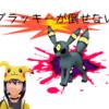【ポケモンGO】スーパーリーグでブラッキーが倒せない!