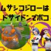 【ポケモンGO】ムサシコジロー来た!【ドサイドン最適】