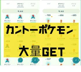 【ポケモンGO】カントーイベントポリゴン、ヒトカゲ大量発生【色違いケーシーGET】