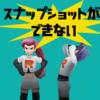 【ポケモンGO】スナップショットができない!【セレビィタスク不可】