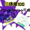 【ポケモンGO】アローラベトベトン個体値100を育成【ハイパーリーグ】