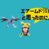 【ポケモンGO】スーパーリーグエアームド弱いカビゴン最強!