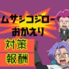 【ポケモンGO】ムサシコジロウイベント発生、も出ない報酬は何?