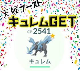 【ポケモンGO】キュレム天候ブーストの個体値をGET!【評価】