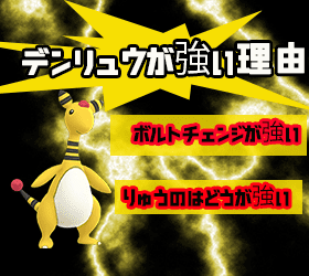 【ポケモンGO】ハイパーリーグデンリュウが最強すぎる【りゅうのはどう】