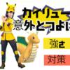 【ポケモンGO】プレミアムリーグカイリューが強い!【対策・強い点】