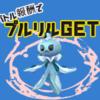 【バトルリーグ】報酬でプルリルGET!