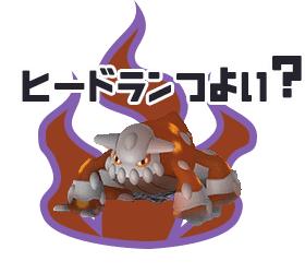 【ポケモンGO】ヒードラン強いの?【評価・技】