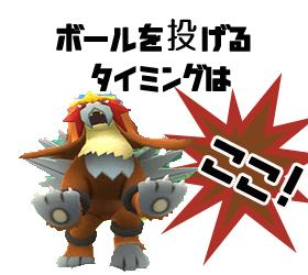 【ポケモンGO】エンテイGET・捕獲のコツ