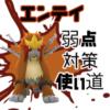 【ポケモンGO】エンテイの弱点・使い道・技構成
