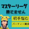 【ポケモンGO】マスターリーグ勝てない【初手悩む】