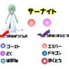 【ハイパーリーグ】サーナイトの弱点・対策【勝てない】