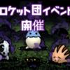 【ポケモンGO】2月のイベントはロケット団!変更点はコレ。