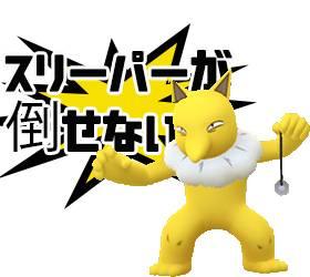 【カントーカップ】スリーパーが最強で倒せない【対策・弱点】