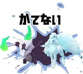 【カントーカップ】アローラキュウコンガラガラ強い【対策・弱点】