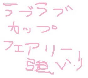 【ポケモンGO】ラブラブカップ開幕【ピクシー強い】