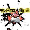 【ポケモンGO】ランドロスの使い道を考える【技・評価】