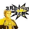【ポケモンGO】3月のイベントまとめ【更新中】
