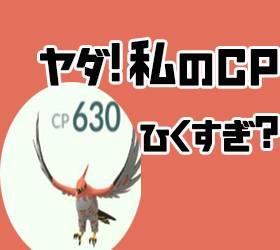 【ポケモンGO】ヤヤコマ個体値100GETもバグ??【技・評価】