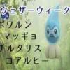 【ポケモンGO】ウェザーウィークで狙うべきポケモンはコレ!