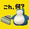 【ポケモンGO 】XL飴とかいうショートケーキみたいなん何?【入手方法】